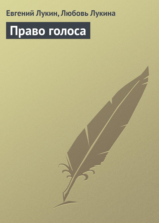 Евгений Лукин Право голоса тарифный план