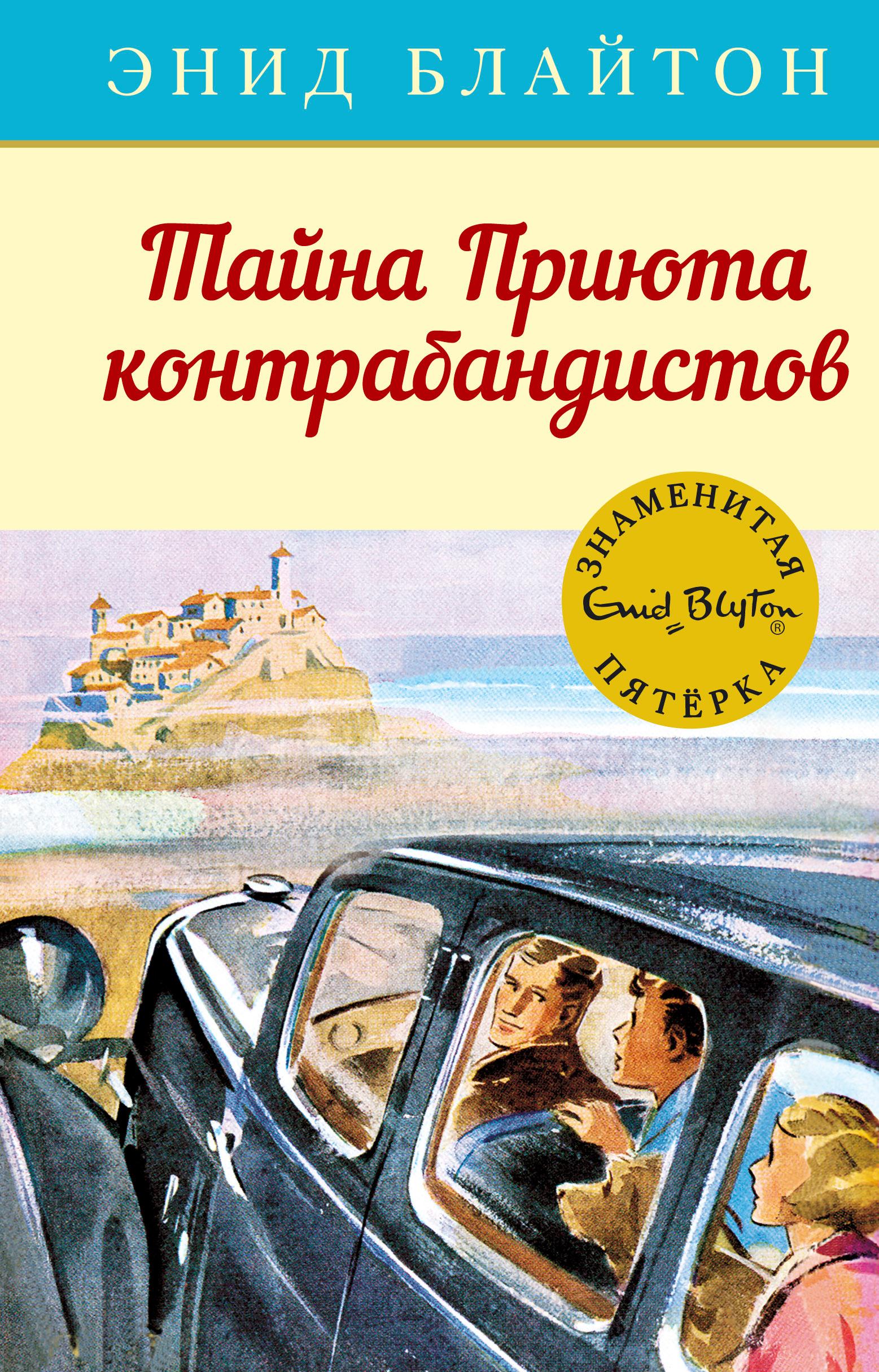 обложка электронной книги Тайна Приюта контрабандистов