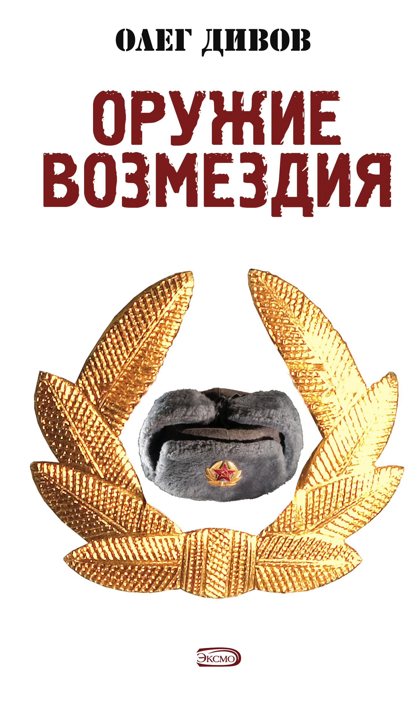 Олег Дивов Оружие Возмездия