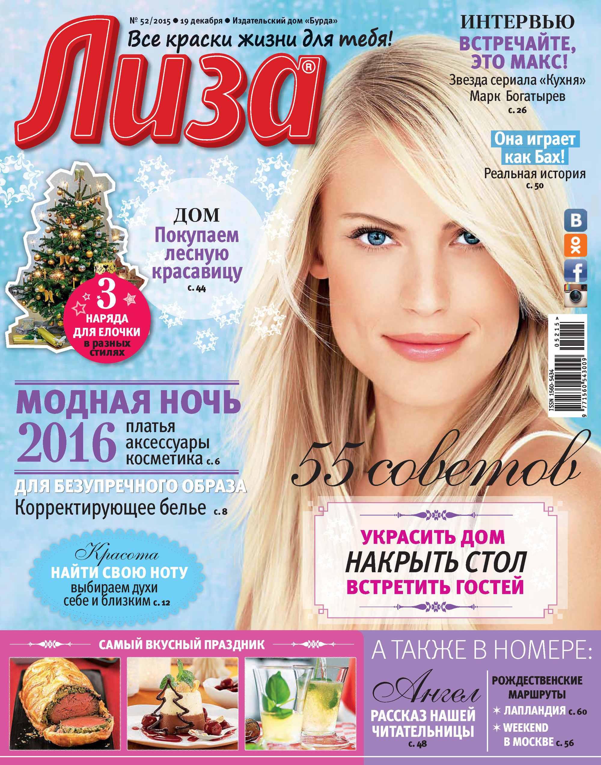 ИД «Бурда» Журнал «Лиза» №52/2015 ид бурда журнал лиза 13 2015