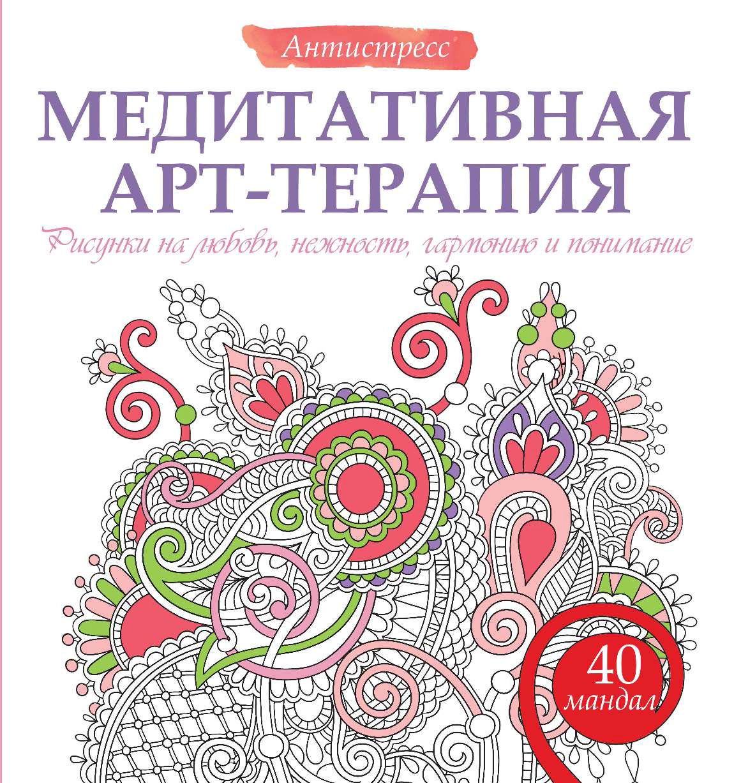 Жанна Богданова Медитативная арт-терапия. Рисунки на любовь, нежность, гармонию и понимание богданова жанна цветок жизни женские арт медитациидля раскрашивания