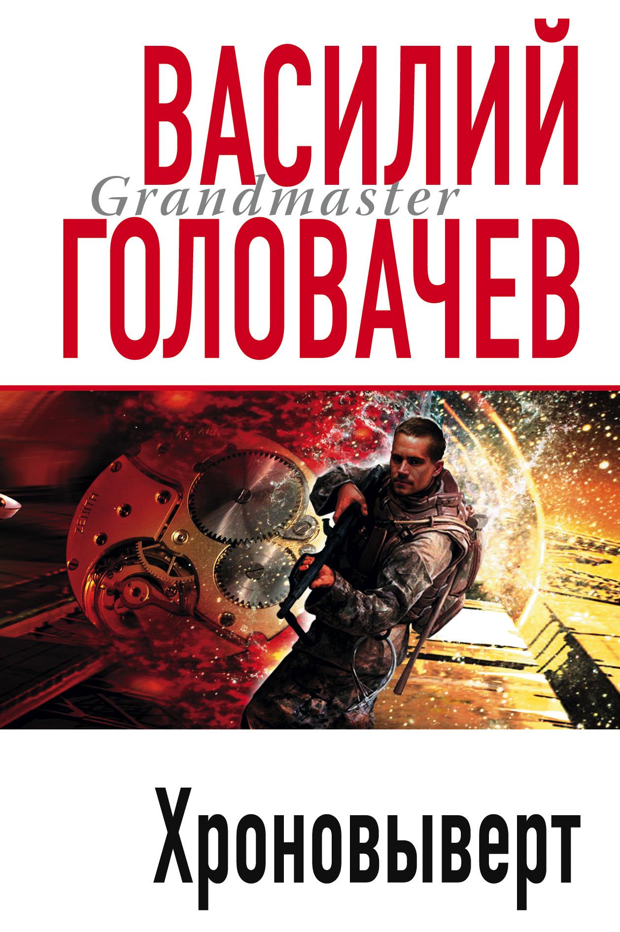Василий Головачев Хроновыверт василий головачев реквием машине времени