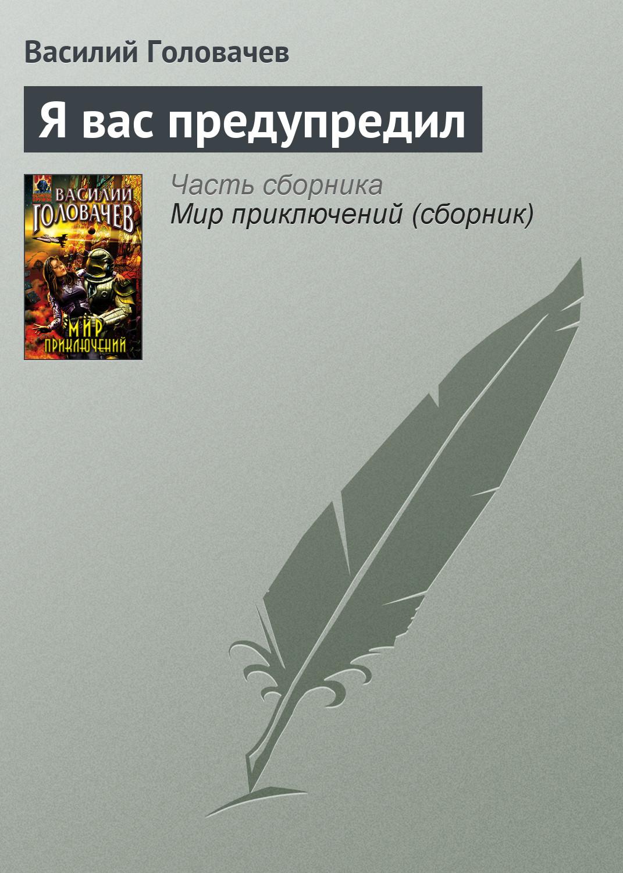 Василий Головачев Я вас предупредил василий головачев сердце грозы