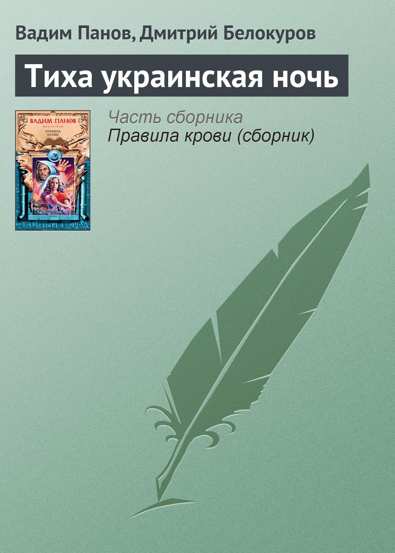 Вадим Панов Тиха украинская ночь