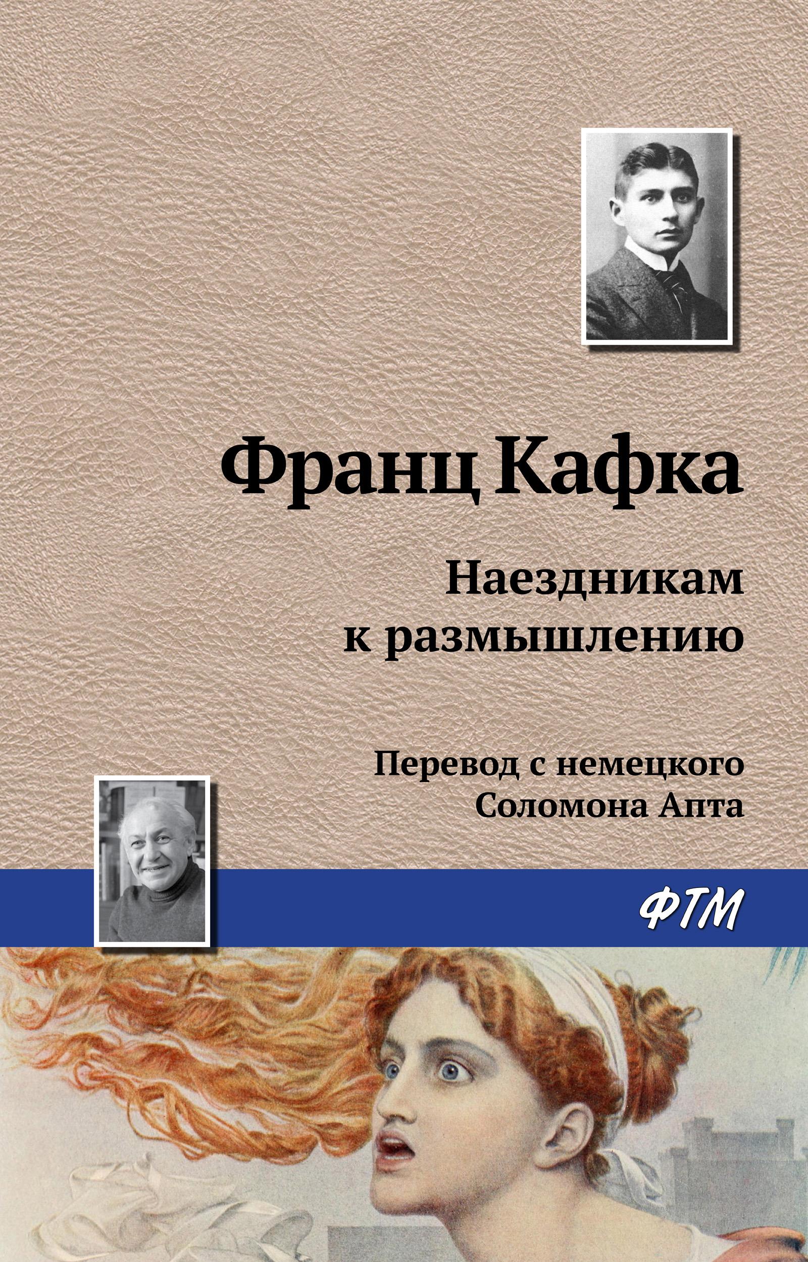 Франц Кафка Наездникам к размышлению франц кафка письма к максу броду письмо отцу том 3