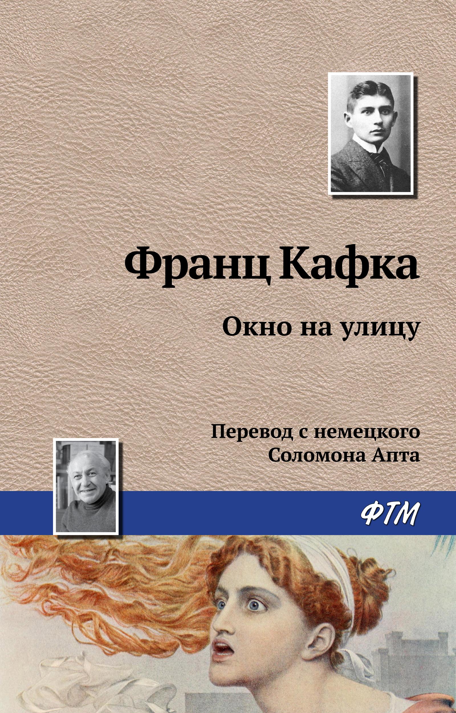 Франц Кафка Окно на улицу gigi total serum