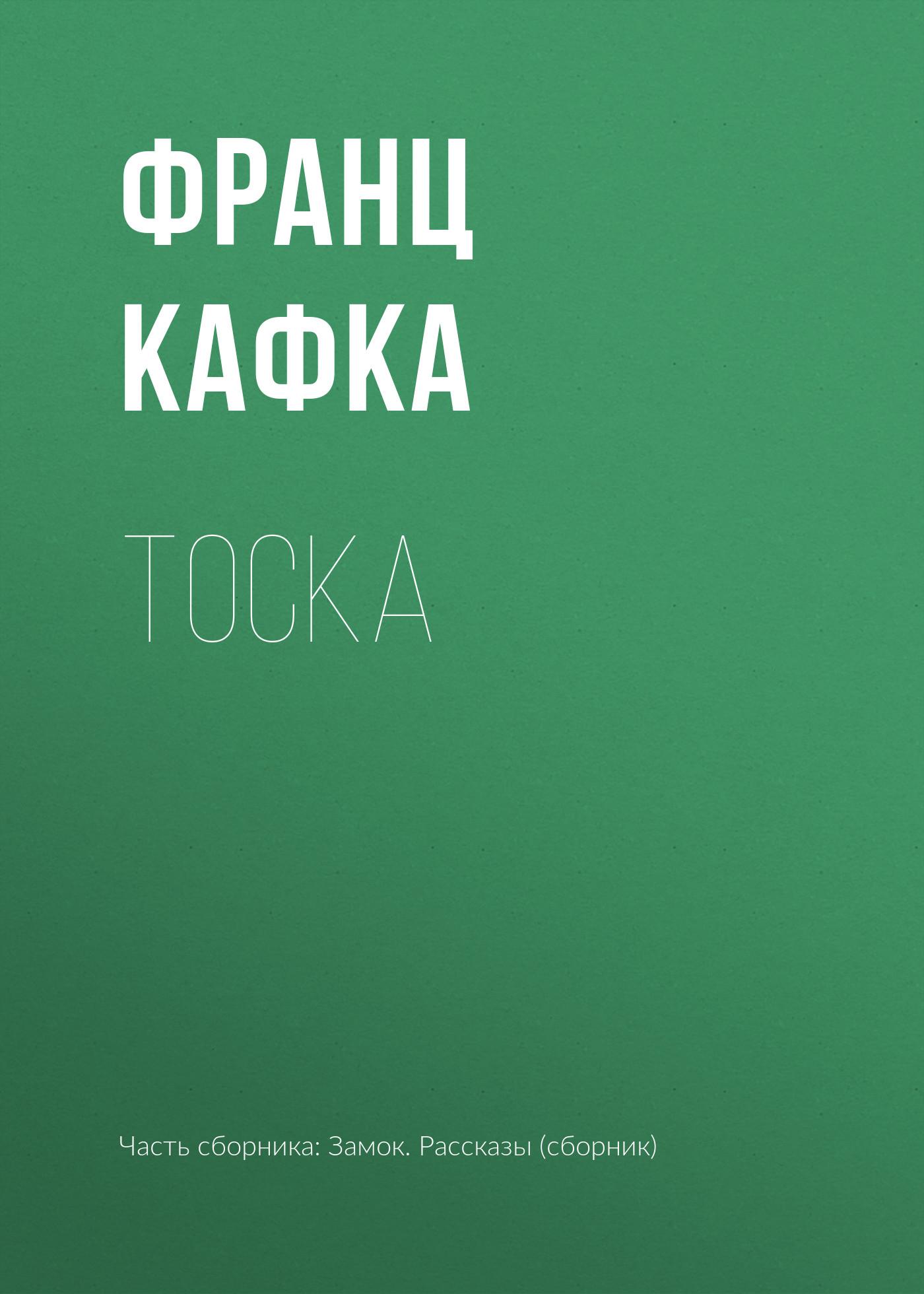 Франц Кафка Тоска