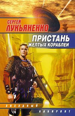 Сергей Лукьяненко Поймать пятимерника! сергей лукьяненко поймать пятимерника