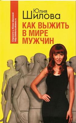 цена на Юлия Шилова Как выжить в мире мужчин