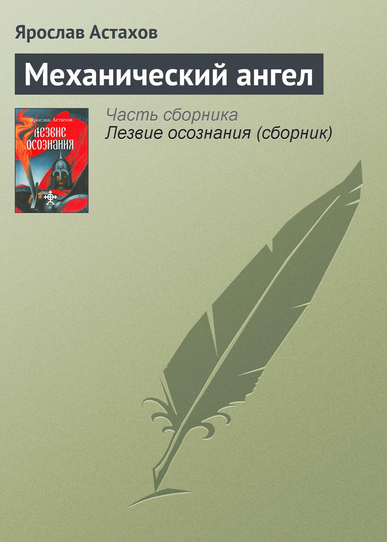 Ярослав Астахов Механический ангел трифонова