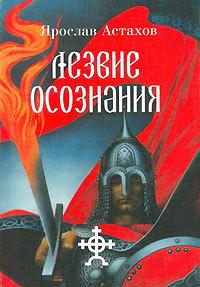 Ярослав Астахов Лезвие осознания