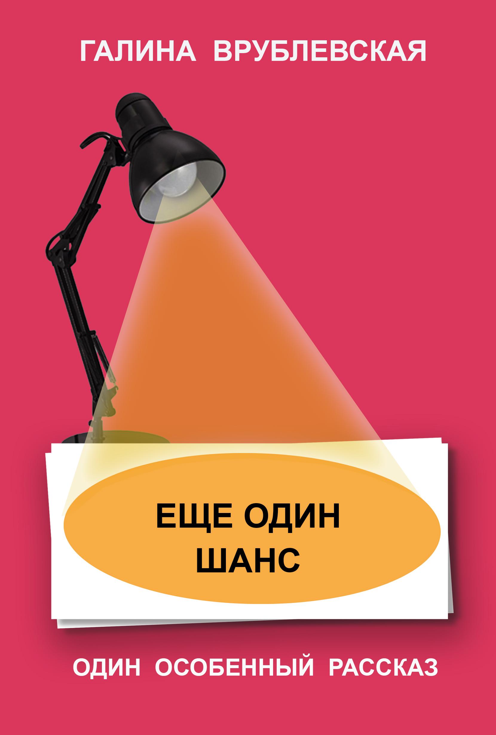 Галина Врублевская Еще один шанс норт х еще один шанс isbn 9785170642946