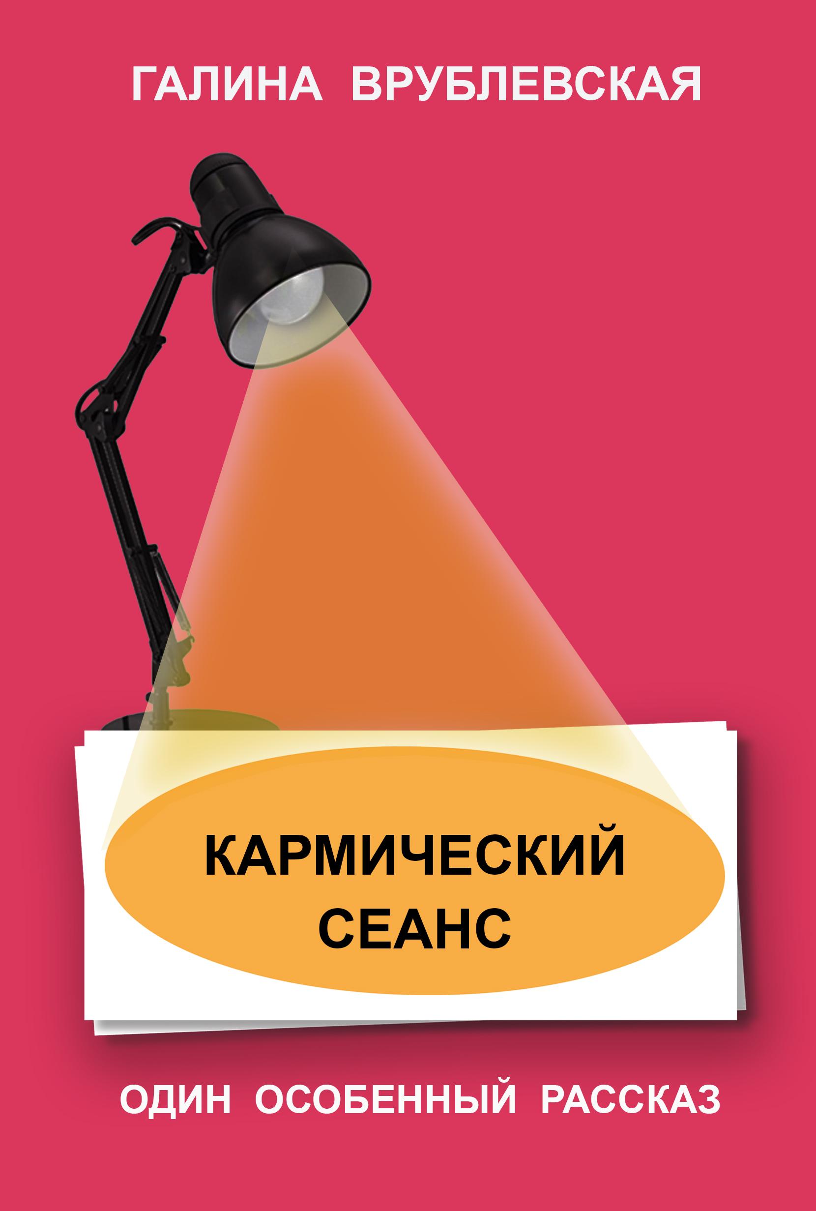 Галина Врублевская Кармический сеанс сеанс