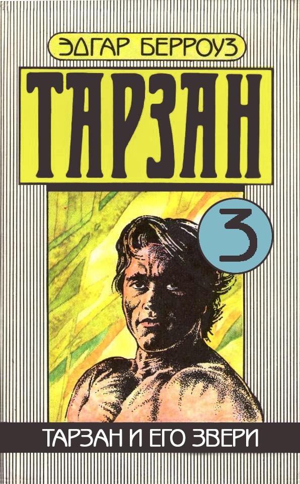 Эдгар Берроуз Тарзан и его звери берроуз э тарзан из племени обезьян возвращение тарзана тарзан и его звери