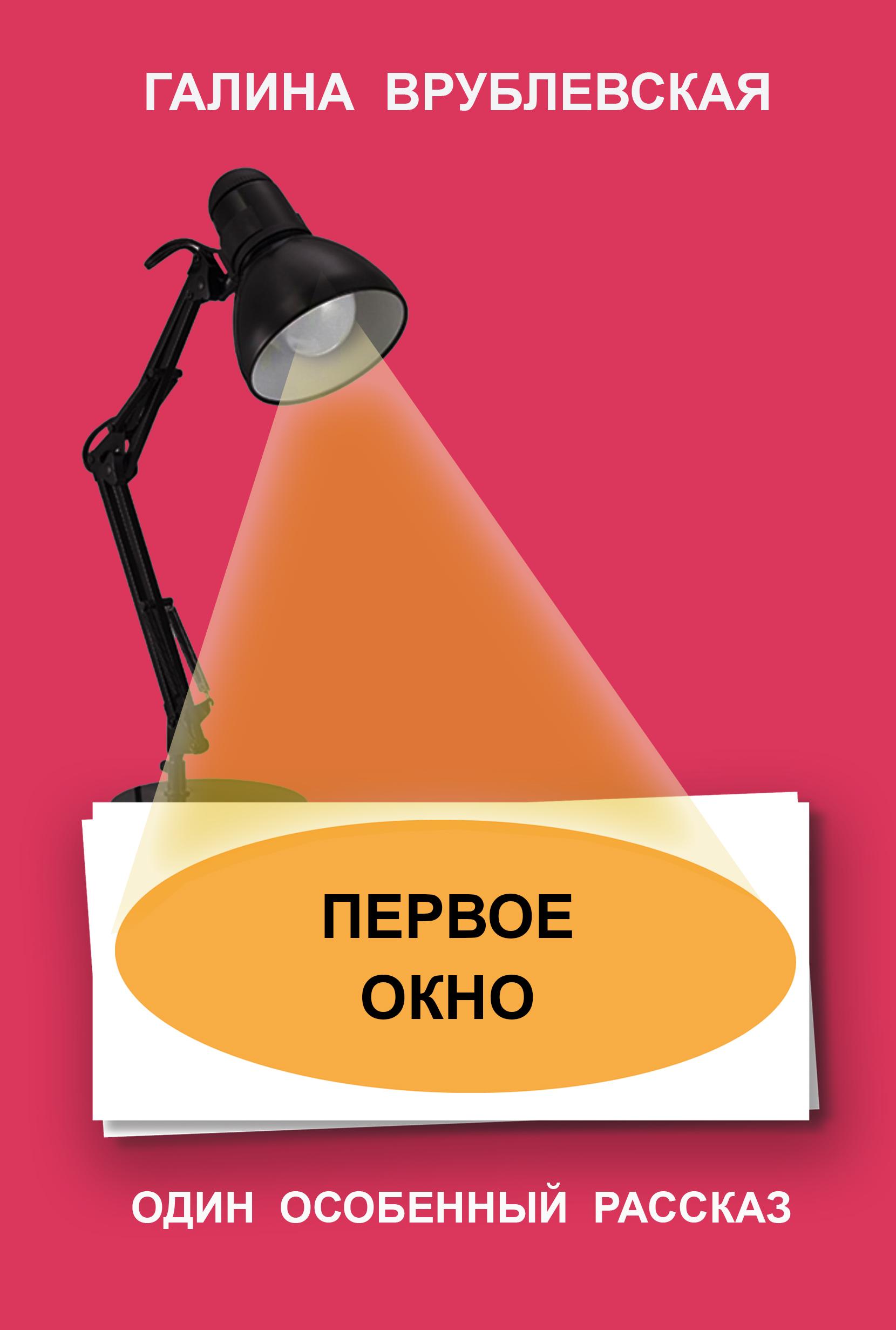 цены Галина Врублевская Первое окно