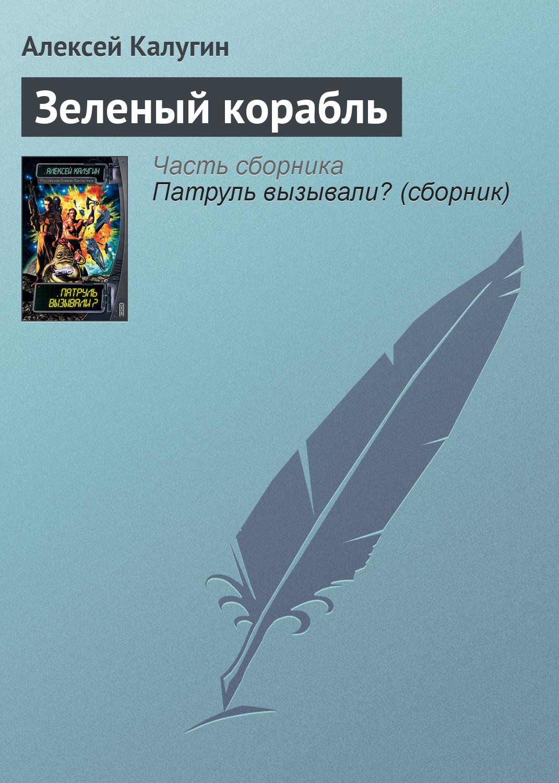 Алексей Калугин Зеленый корабль