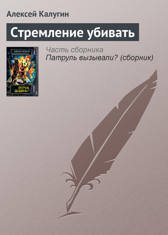 Алексей Калугин Стремление убивать алексей калугин патруль вызывали сборник