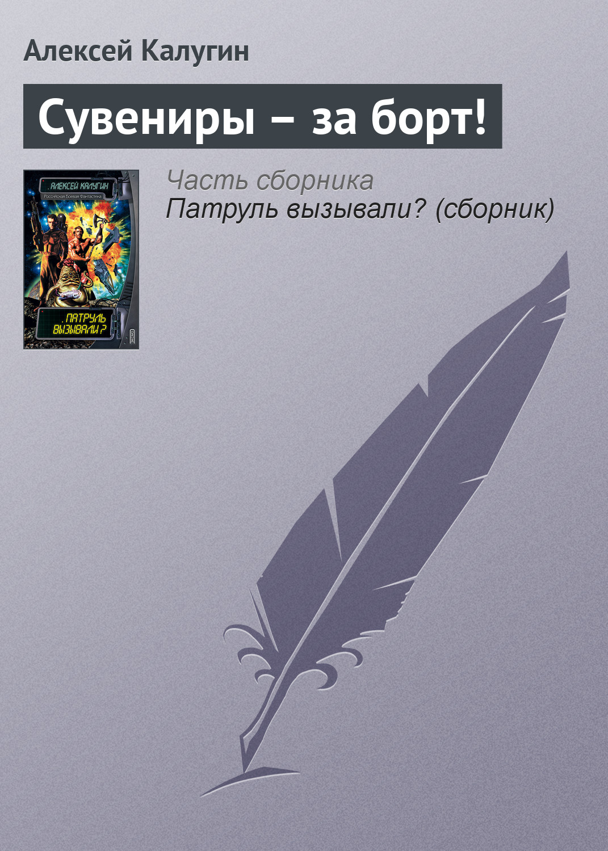 Алексей Калугин Сувениры – за борт! сувениры