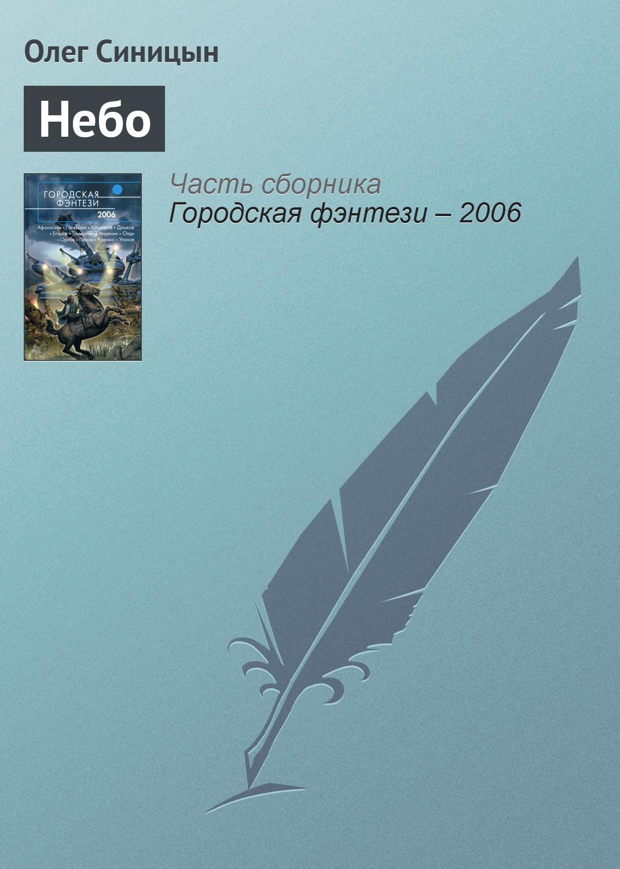 Олег Синицын Небо а а аттанасио темный берег