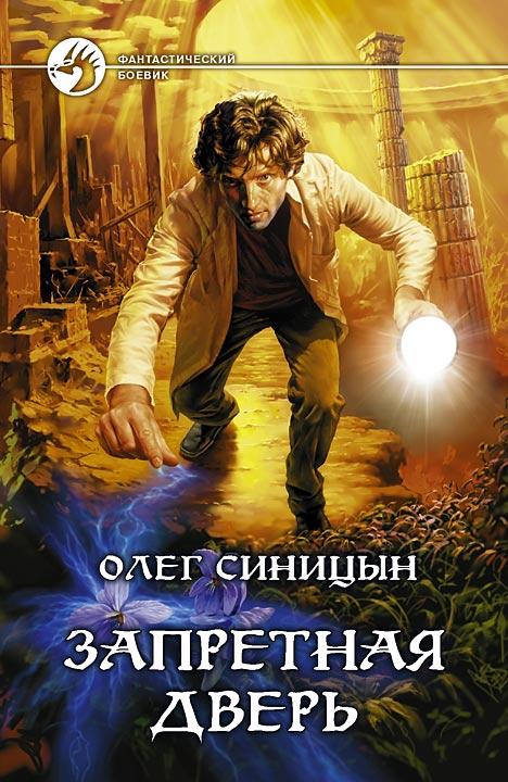 Олег Синицын Запретная дверь андрей ильин бомба для братвы