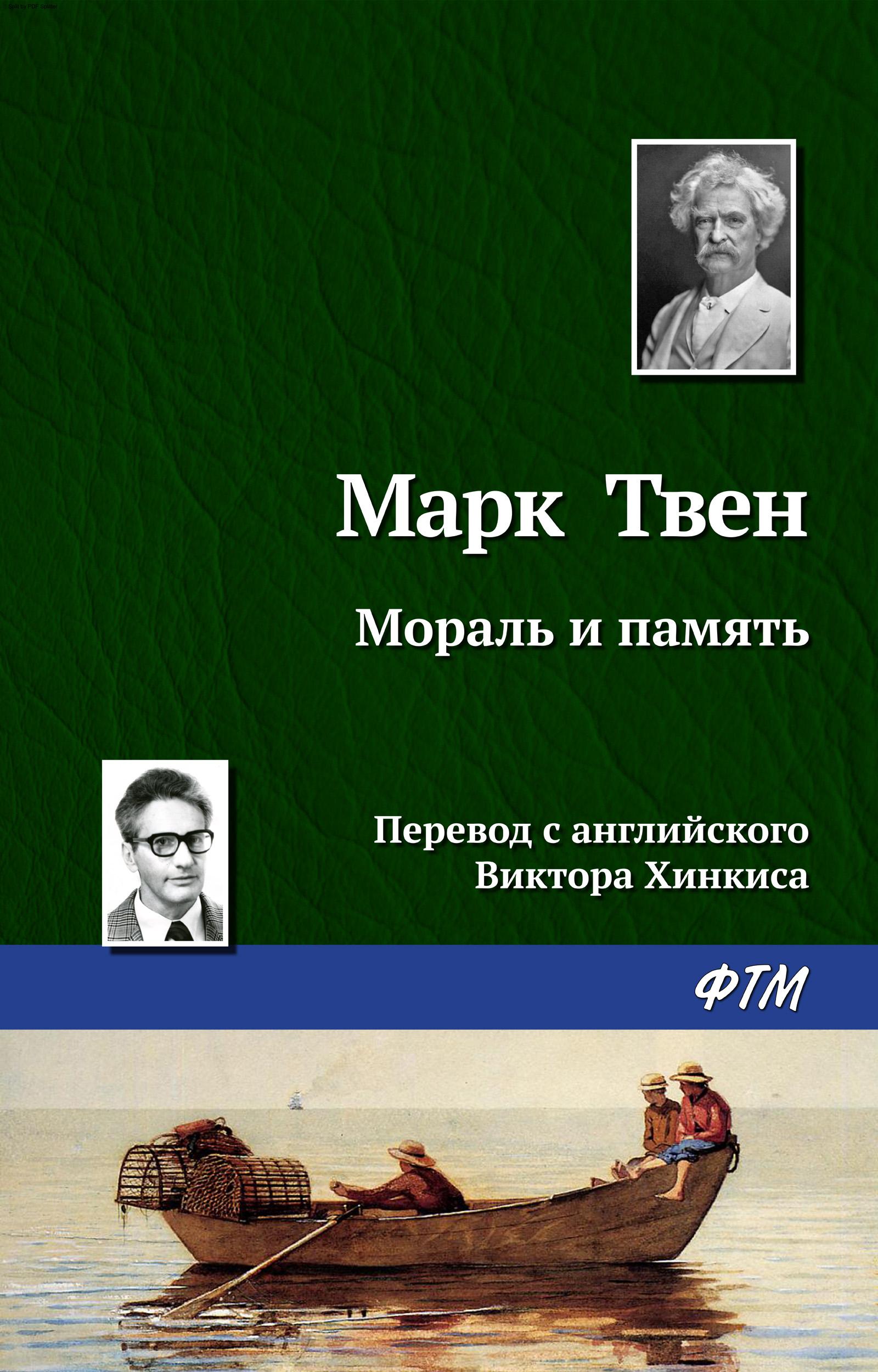 Марк Твен Мораль и память