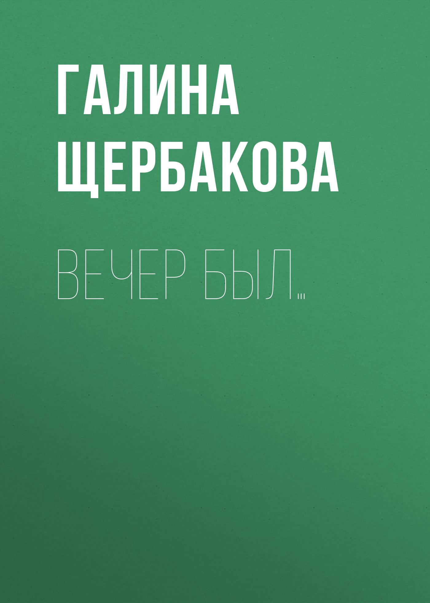 Галина Щербакова Вечер был... галина щербакова аллочка и плотина