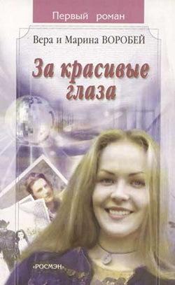 Вера и Марина Воробей За красивые глаза бра alfa tajga 20610