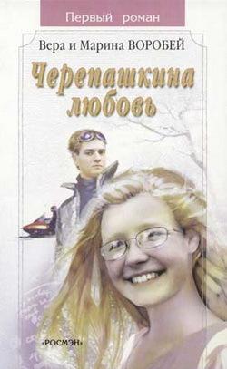 Вера и Марина Воробей Черепашкина любовь вера и марина воробей девушка с задачником