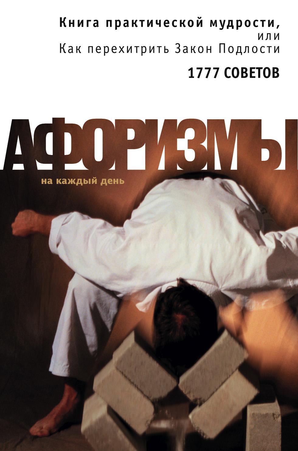 Константин Душенко Книга практической мудрости, или Как перехитрить Закон Подлости маленькие подлости