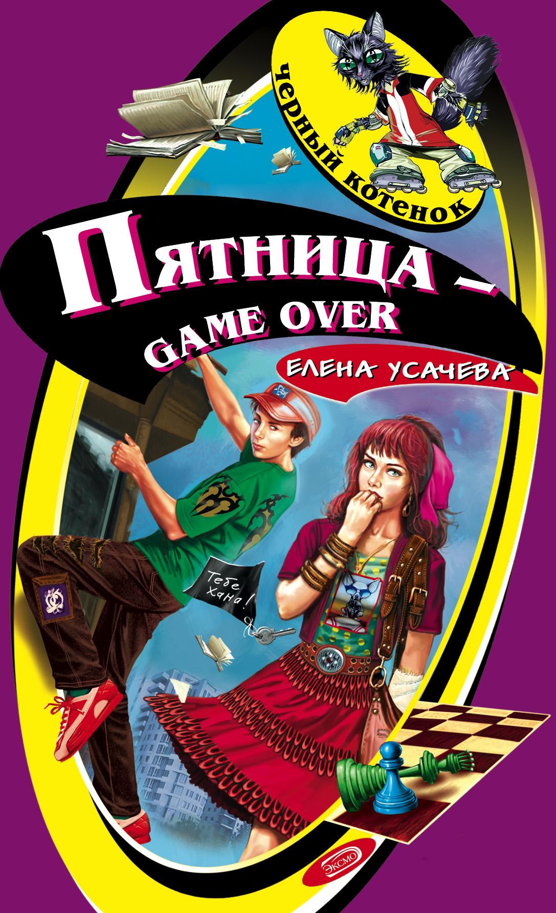 Елена Усачева Пятница – game over noa w edt