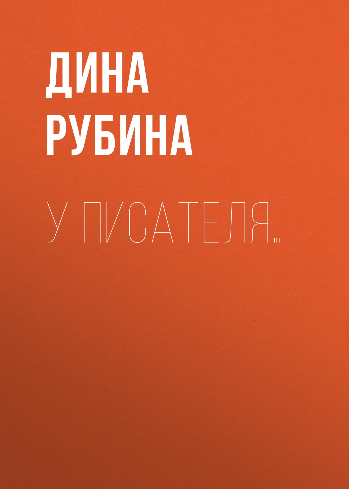 Дина Рубина У писателя… дина рубина …их бин нервосо сборник
