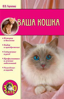 Юлия Сергеенко Ваша кошка утюг парогенераторы для дома как выбрать цена
