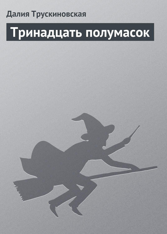Далия Трускиновская Тринадцать полумасок далия трускиновская несусветный эскадрон
