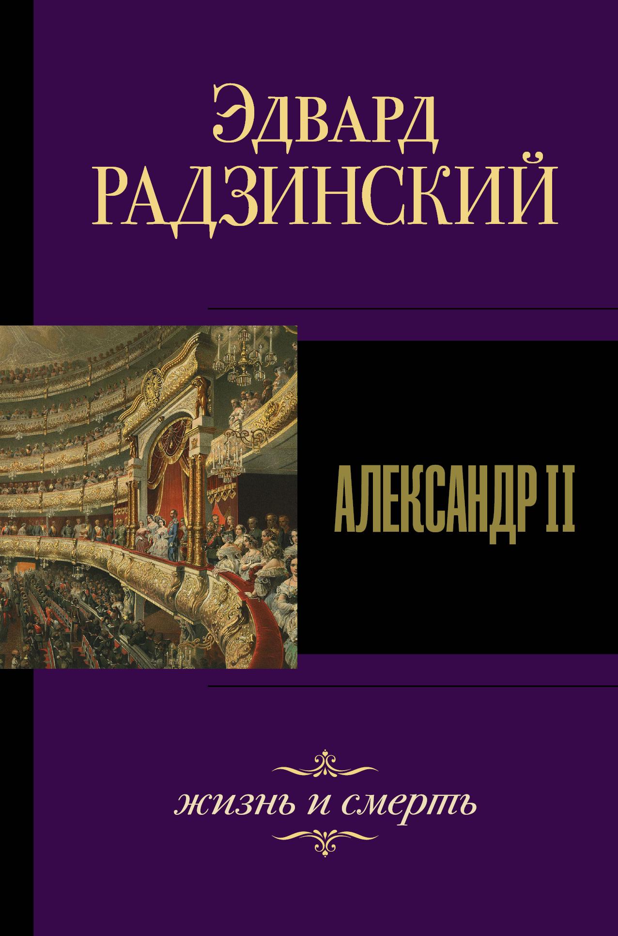 Эдвард Радзинский Александр II. Жизнь и смерть цена