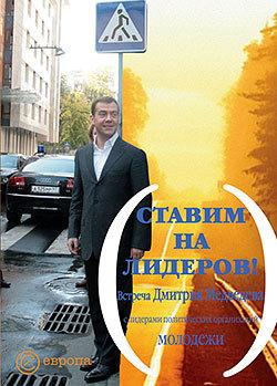 Дмитрий Медведев Ставим на лидеров!