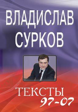 Владислав Сурков Тексты 97-07 surkov v texts 1997 2010