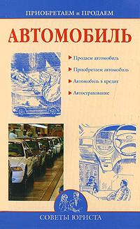 Ирина Зайцева Приобретаем и продаем машину зайцева и приобретаем и продаем дачу