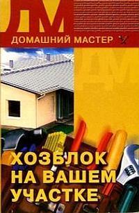 Евгения Сбитнева Хозблок на вашем участке погребов ю погребов е штрафной полк невольники войны
