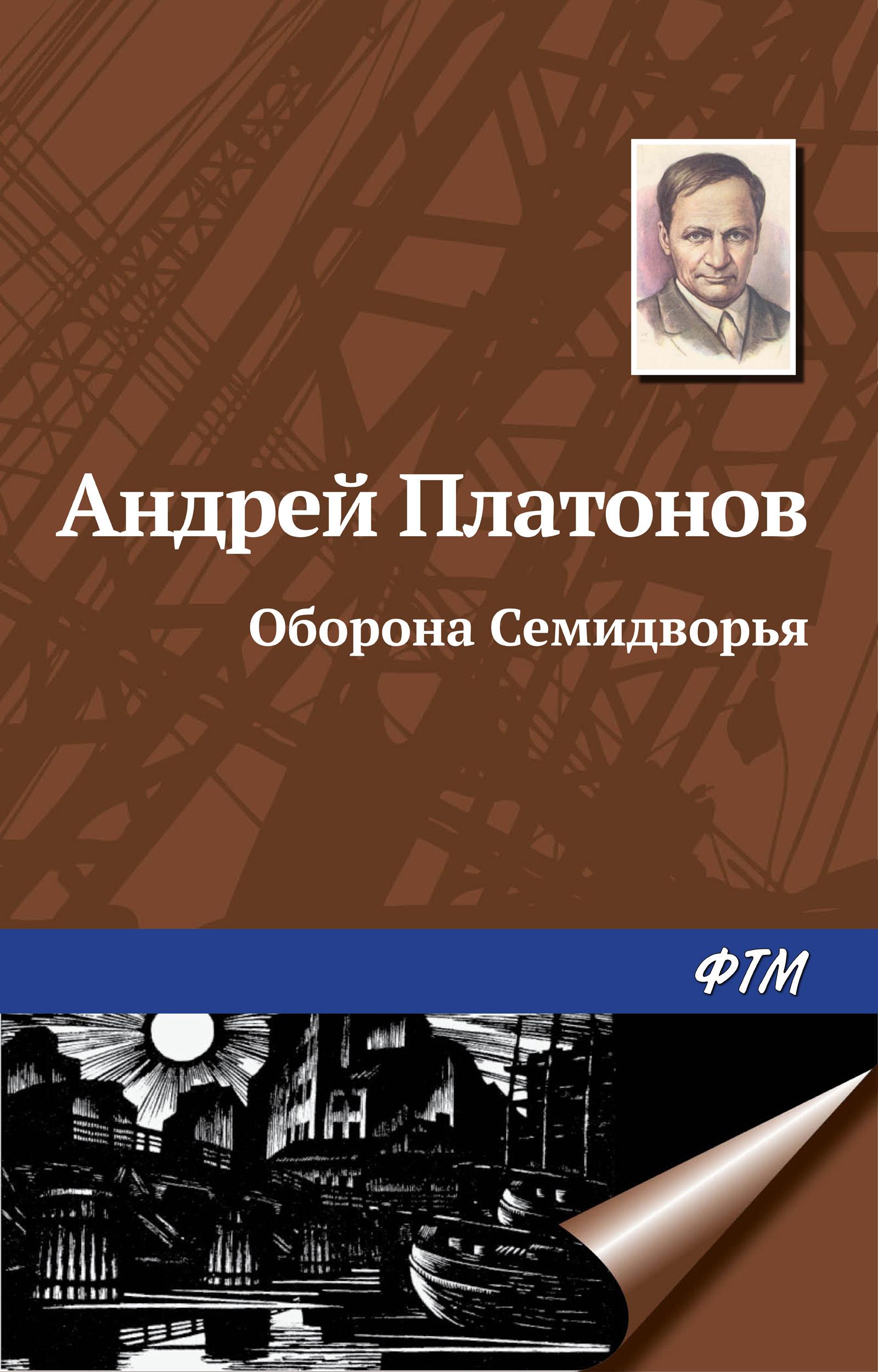 Андрей Платонов Оборона Семидворья андрей платонов смерти нет