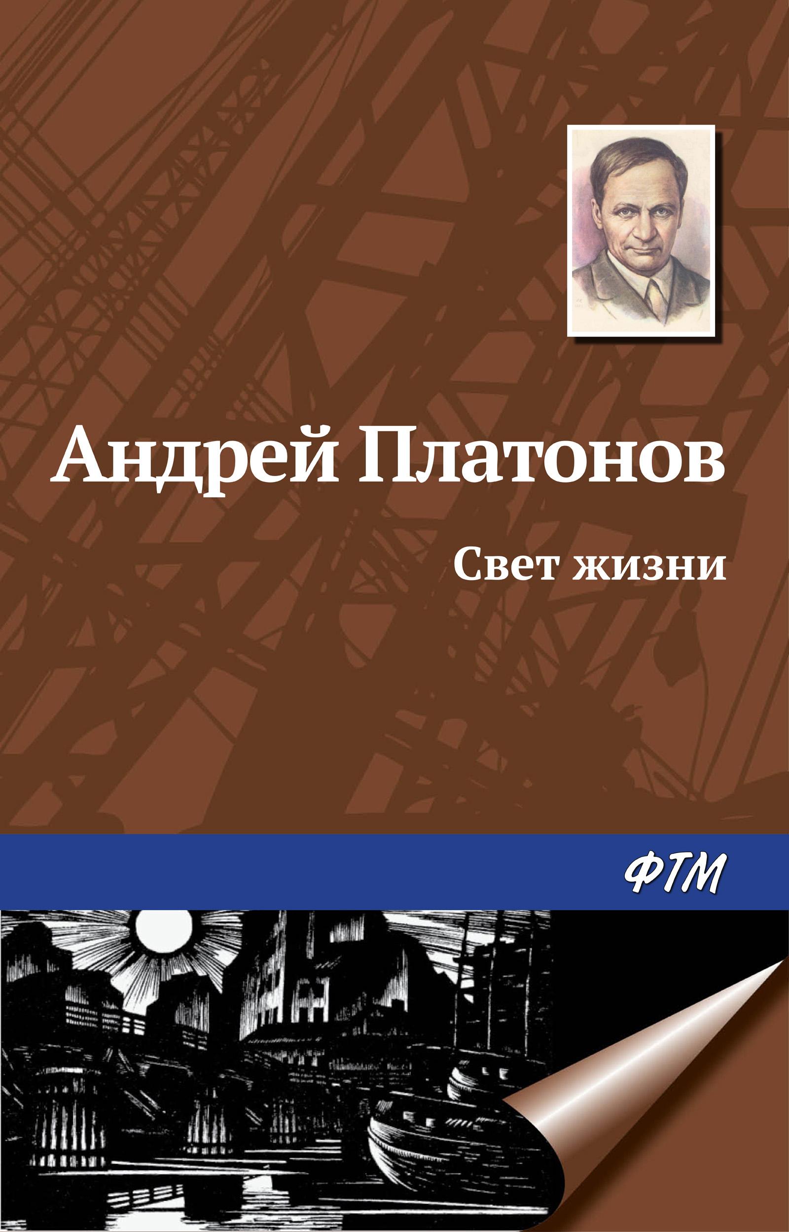 Андрей Платонов Свет жизни цена и фото