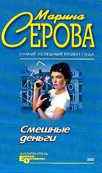 Марина Серова С дальним прицелом