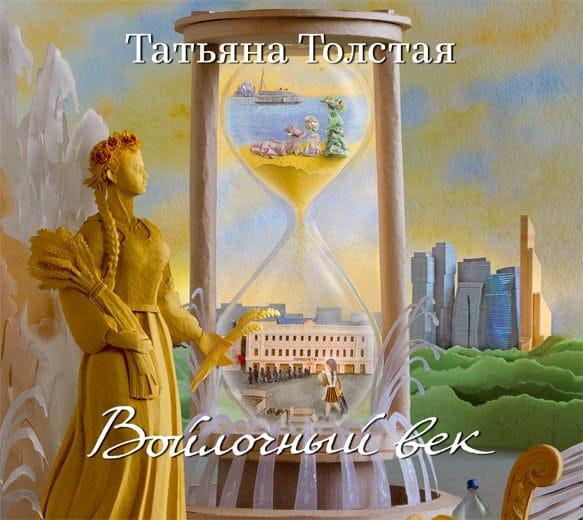 Татьяна Толстая Войлочный век (сборник) толстая т н войлочный век