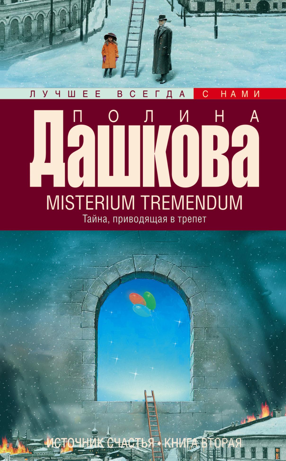 купить Полина Дашкова Misterium Tremendum. Тайна, приводящая в трепет по цене 99.9 рублей