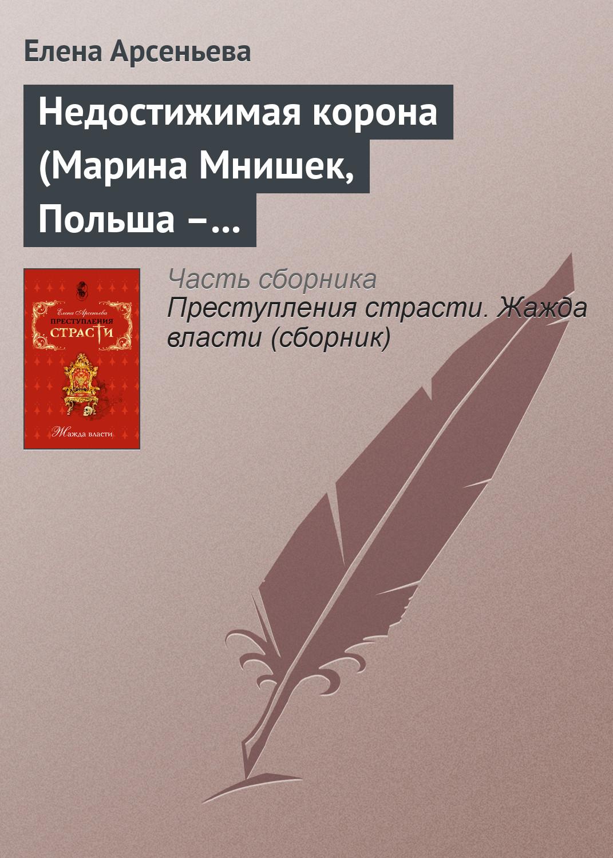 Елена Арсеньева Недостижимая корона (Марина , Польша – Россия)