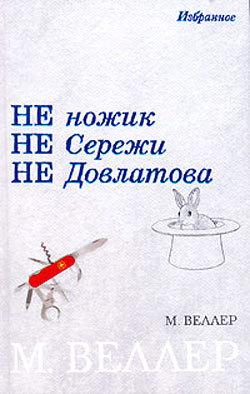 Михаил Веллер Не ножик не Сережи не Довлатова торопливый ножик