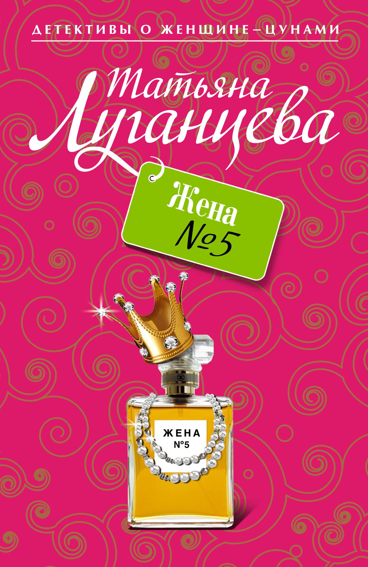 купить Татьяна Луганцева Жена №5 по цене 99.9 рублей
