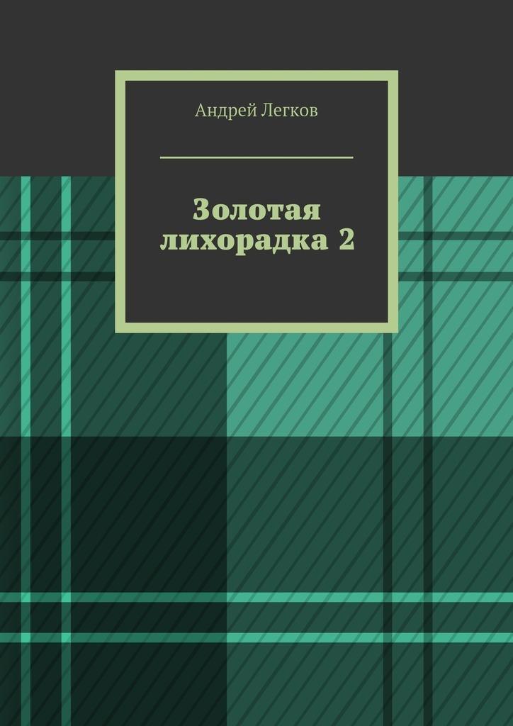 все цены на Андрей Легков Золотая лихорадка2 онлайн