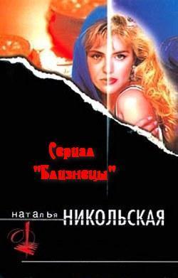 Наталья Никольская От любви до ненависти абдуллаев ч тождественность любви и ненависти