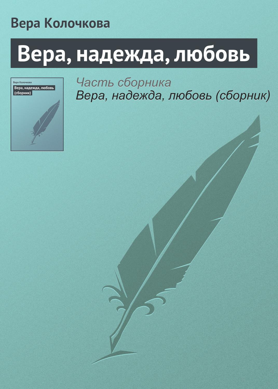 лучшая цена Вера Колочкова Вера, надежда, любовь