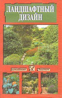 Светлана Устелимова Ландшафтный дизайн михайлин с и садово огородный травник лечебник page 8